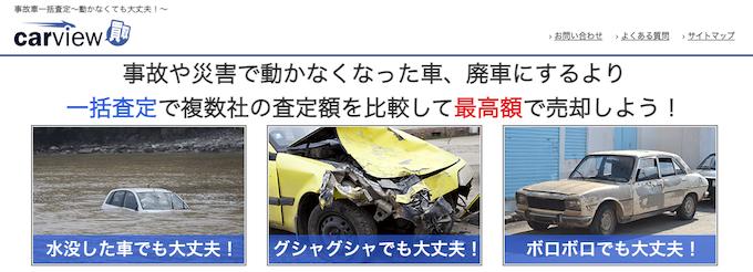 カービュー 事故車買取