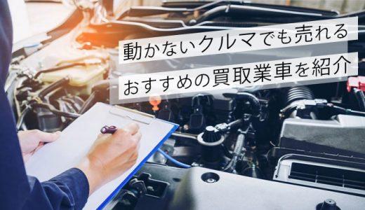 【不動車専門のおすすめ買取業者3選】動かない車の買取に強い業者選びのポイントは?