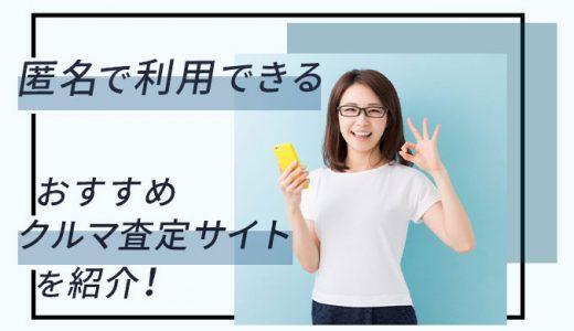 【匿名OK!】クルマの買取査定相場を個人情報登録・電話なしで知れる2つの方法を紹介!