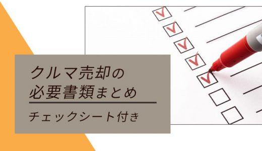 【クルマの売却手続きに必要な書類まとめ】スムーズな売却手続きのポイントも解説〜便利なチェックシート付