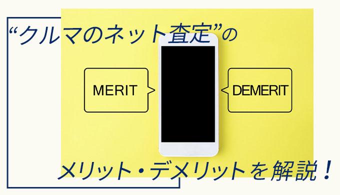 クルマのネット査定のメリット・デメリットを解説!