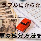 トラブルにならない金融車の処分方法を紹介