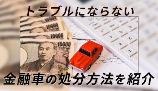 金融車を処分・買取してもらうことはできる?トラブルの起きない手放し方法を伝授!