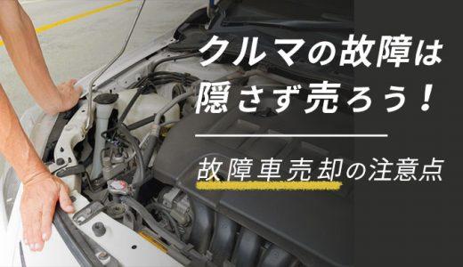 【クルマの故障を隠して売るのはNG!】故障は隠さず廃車専門の買取店に売却しよう!