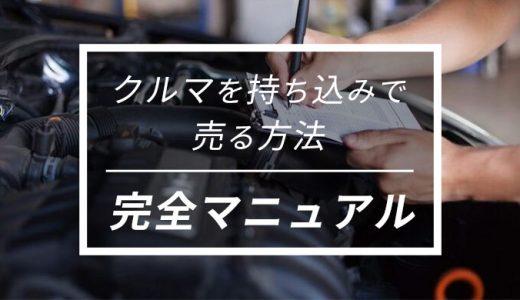 【完全版】車持込売却の完全マニュアル!失敗しないお店の選び方・売却の流れを紹介