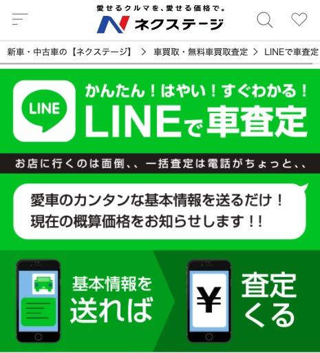 ネクステージ「LINEでクルマ査定」
