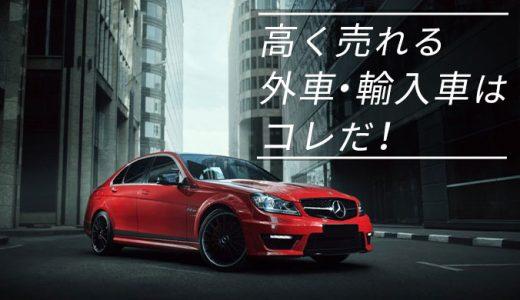 【高く売れる外車はコレ!】値崩れが激しいと言われる輸入車買取市場の実情を徹底解説!