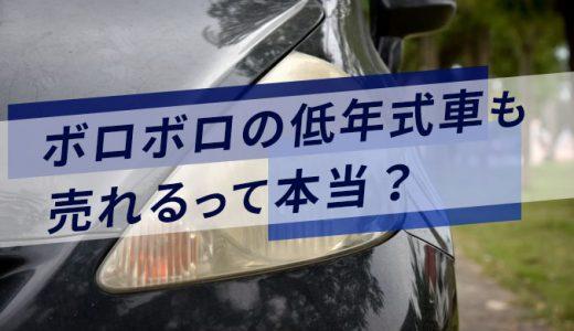 低年式車でも高く売れるって本当?高額査定を引き出すコツと査定をとる時の注意点を紹介!