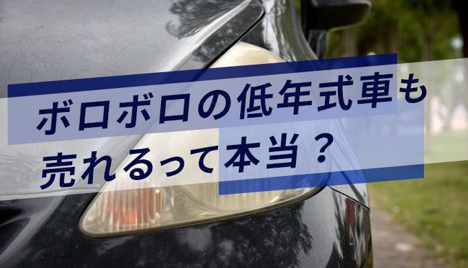 ボロボロの低年式車も売れるって本当?