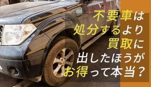 不要車は処分せず買取へ!状態別にみる適切な売却先と早めに売却すべき理由