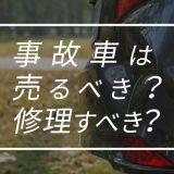 事故車は売るべき?修理すべき?