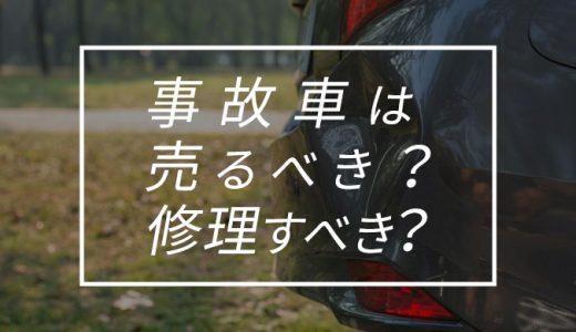 事故車の修理と買い替えの判断基準を徹底解説!保険を利用したお得な買い替え方法も合わせて紹介