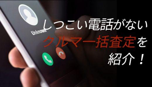 クルマのネット一括査定の電話はしつこい?電話対応でやってはいけないこと電話なしで使えるサービスを紹介!