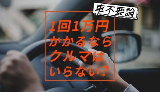 【クルマなんていらない!】1回1万円の利用コストがかかっている人はライフスタイルと必要性から手放すべきかを考えよう