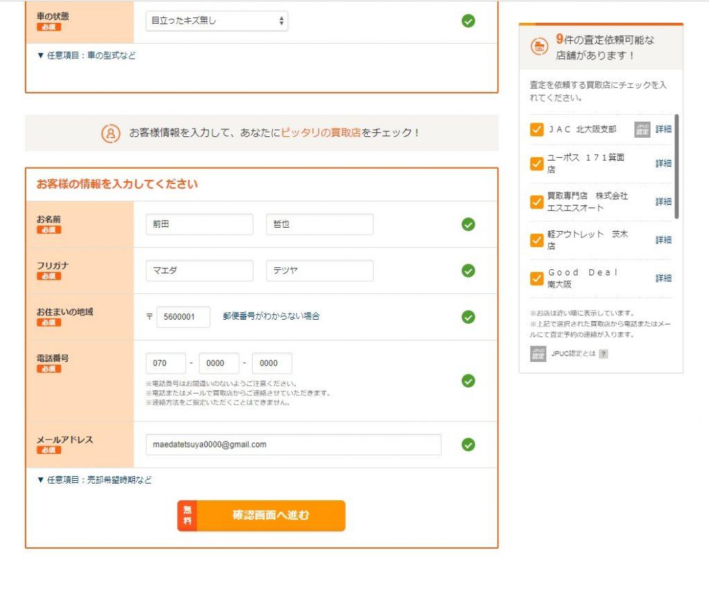 カーセンサー 個人情報入力画面