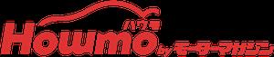 Howmo[ハウモ] by モーターマガジン