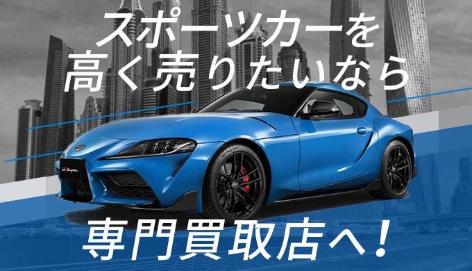 スポーツカーを高く売りたいなら専門買取店へ!