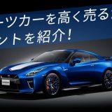 スポーツカーを高く売るためのポイントを紹介!