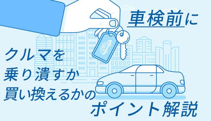 車検前にクルマを乗り潰すか買い換えるかのポイント解説