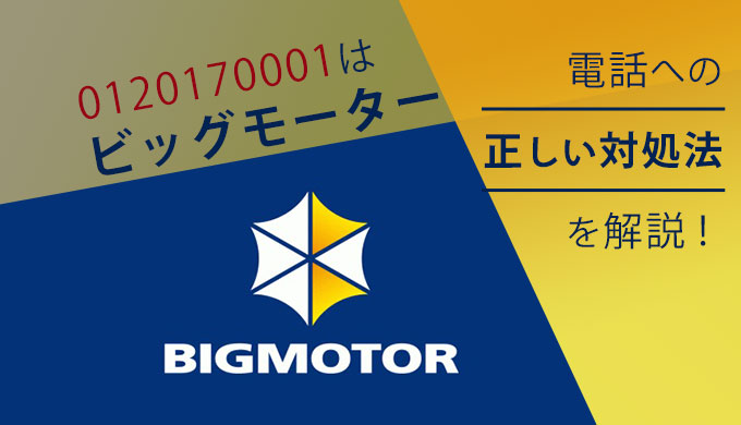 【0120170001はビッグモーター】今すぐ電話を止める方法と着信拒否がNGな理由を解説!