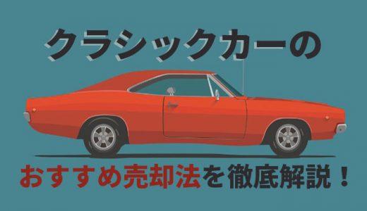 クラシックカー(旧車)を売るなら委託販売がおすすめ!希少価値を理解してくれる優良買取店の見極め方