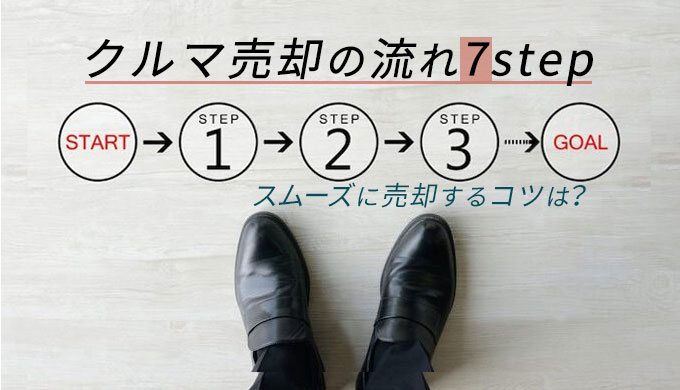 クルマ売却の流れ7step スムーズに売却するコツは?