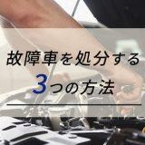 故障車を処分する3つの方法
