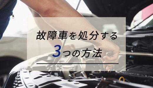 【不動車(動かないクルマ)処分の3つの方法】費用0円で処分できる方法があるって本当?