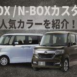 N-BOX / N-BOXカスタムの人気カラーを紹介!