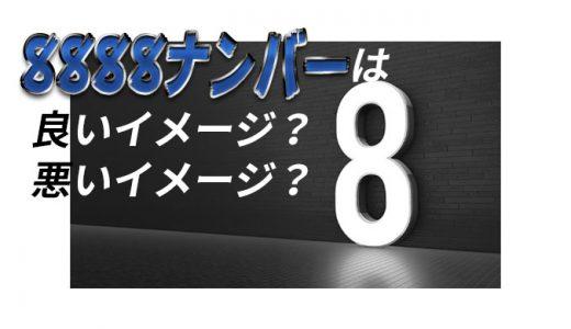クルマの8888ナンバーが持つ意味は?高い人気と危ないイメージを併せ持つ8のゾロ目ナンバーの魅力に迫る!