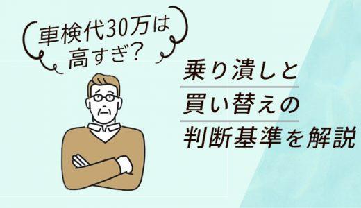 車検代30万円は高すぎ?少しでも車検代を安くする方法とお得なクルマの乗り換え方を紹介!