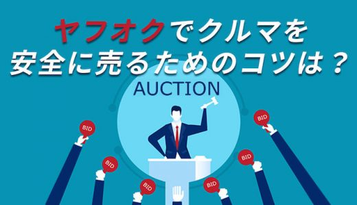 【ヤフオクでクルマを売ろう!】安全に取引するコツと注意点を徹底解説!