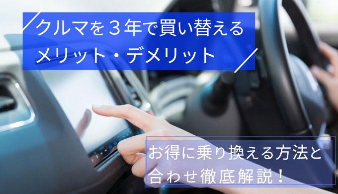 【クルマを3年で買い替えるメリット・デメリット】お得に乗り換える方法と合わせ徹底解説!
