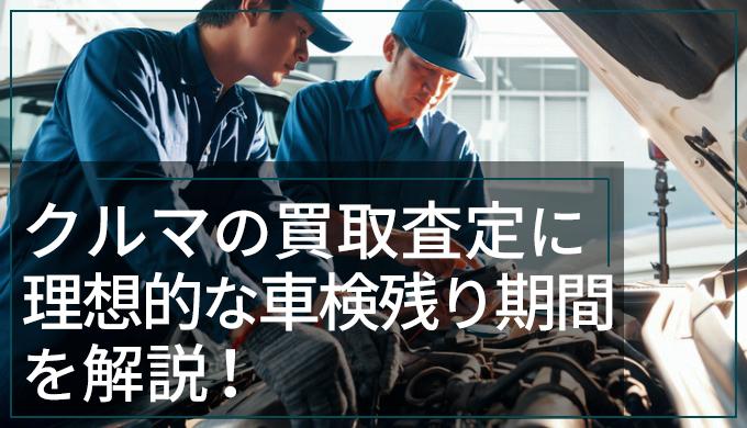 クルマの車検残りで売却金額は変わる!理想的な車検残り期間と売り時を解説