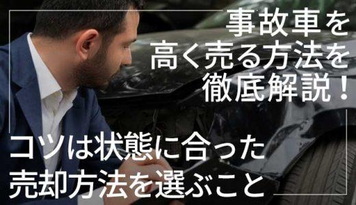 事故車だって売れる!破損したクルマを高く売るコツは状態に合った売却方法を選ぶこと