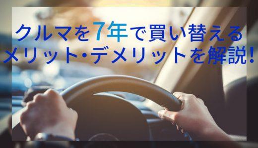 【クルマを7年で買い替えるメリット・デメリット】買い替えるか乗り続けるかを判断するポイントも解説