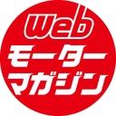 webモーターマガジン編集部