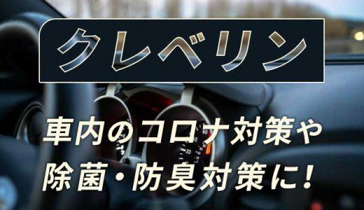 クレベリンは車内のコロナ対策だけでなく除菌や消臭効果も!使用上の注意点と合わせて解説