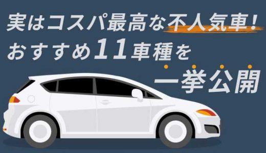 不人気車はコスパ最高!おすすめの11車種を一挙公開