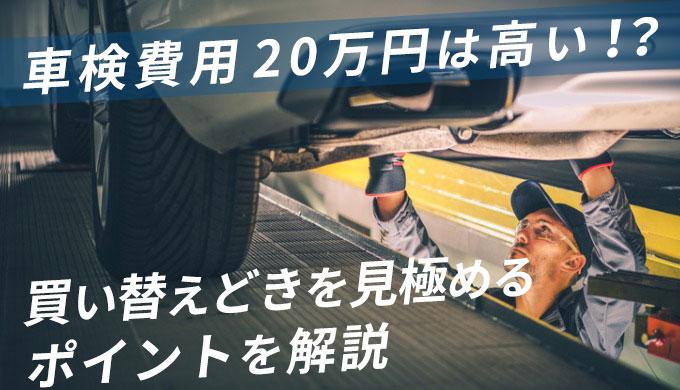 車検費用20万円は高い?車検費用を抑える方法と買い替えるべきかの判断ポイントを解説!