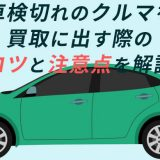 車検切れのクルマを廃車にする方法は?費用0円で処分できる方法と合わせて解説!