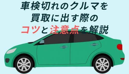 車検切れのクルマでも買取に出せる?古くても高く買い取ってもらう方法とコツを紹介