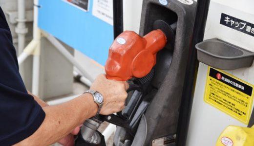 ガソリンスタンドの1万円保証廃車買取は本当にお得?メリット・デメリットを解説!