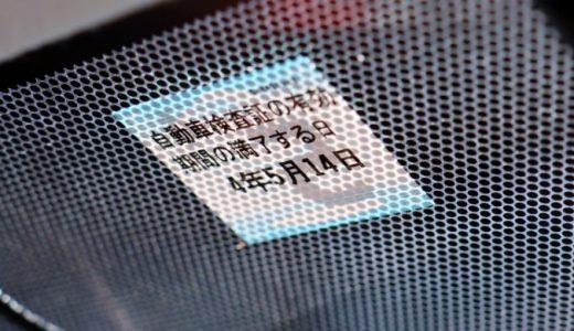 【車売却と車検証】個人情報はどう扱われる?紛失や変更があった場合はどうすれば良い?