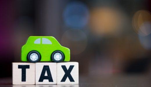 【クルマ売却時自動車税額と還付金額】自動車税は月割りで戻ってくる!