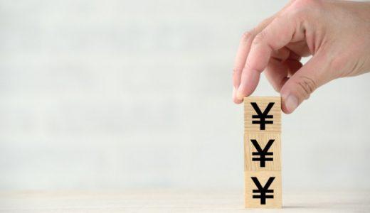 ディーラーで0円査定された時の対処法と高額査定を出すポイントを徹底解説!