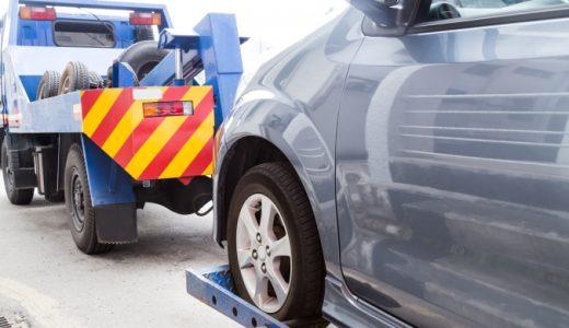 不動車の引き取りは廃車買取業者に依頼するのがオススメ!引き取りや廃車処分の手間と費用を抑えよう